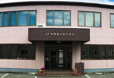 東亜飯田建設株式会社